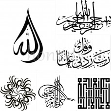 Islamic wall sticker Muslim Arabic Bismillah Quran Calligraphy Art home Decor   252300324117